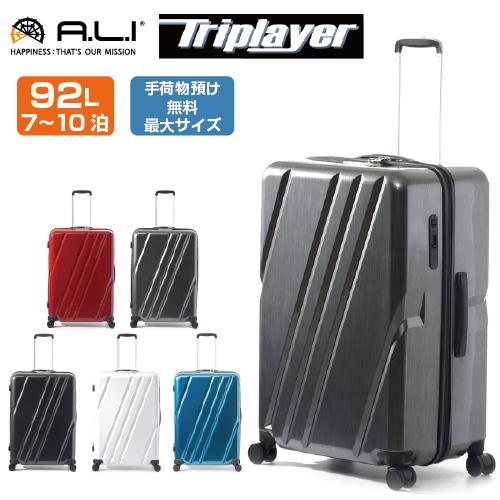 スーツケース 97Lサイズ A.L.I アジアラゲージ Ali Triplayer トリップレイヤー ALI-001-28 97L ファスナー ジッパー 前輪ストッパーでロックしたまま走行可 手荷物預け無料最大サイズ