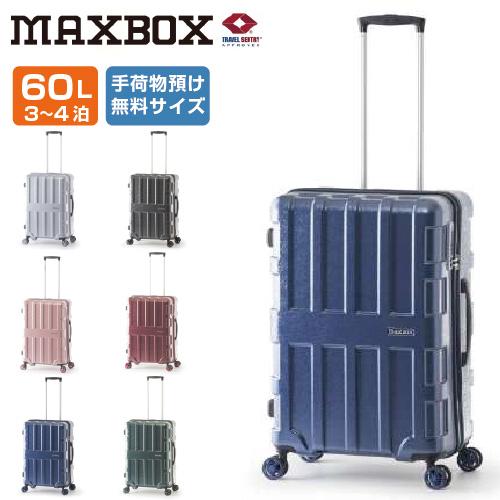 スーツケース 手荷物預け無料サイズ   A.L.I (アジア・ラゲージ) MAXBOX (マックスボックス) MOSAIC (モザイク) ALI-2611 ファスナー/ジッパー 3~4泊用 60L
