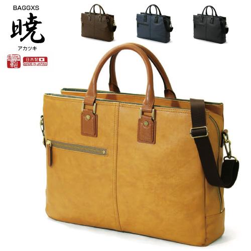 ブリーフケース BAGGEX (バジェックス) 暁 (アカツキ) 三層式 No.23-0574 日本製 豊岡製鞄