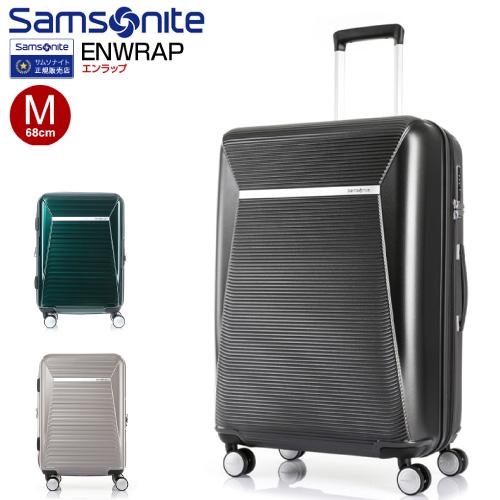 スーツケース SAMSONITE サムソナイト スーツケース ENWRAP エンラップ スピナー68 Mサイズ キャリーバッグ 送料無料 GN7*002 海外旅行
