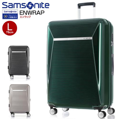 スーツケース SAMSONITE サムソナイト スーツケース ENWRAP エンラップ スピナー75 Lサイズ キャリーバッグ 送料無料 GN7*003 海外旅行