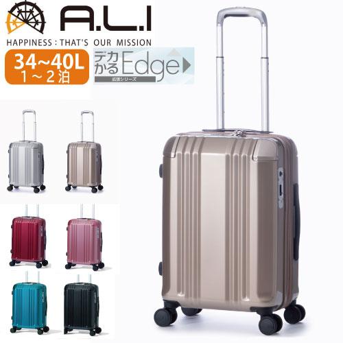 スーツケース 34L A.L.I アジアラゲージ Ali デカかるEdge デカカルエッジ ALI-008-18W ファスナー ジッパー 拡張機能 機内持ち込み可 シリアルナンバー 軽い 傷に強い