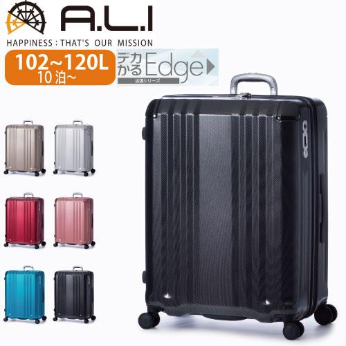 拡張機能 ジッパー デカかるEdge 傷に強い 大容量 A.L.I Ali スーツケース102L デカカルエッジ アジアラゲージ ALI-008-102 ファスナー シリアルナンバー