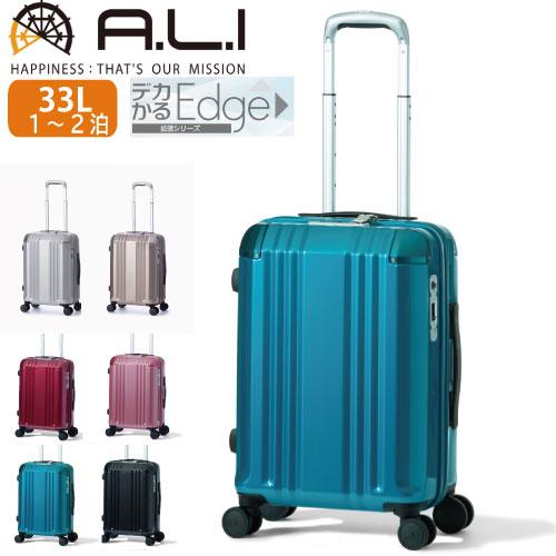 スーツケース 33L A.L.I アジアラゲージ Ali デカかるEdge デカカルエッジ ALI-008-18 ファスナー ジッパー 機内持ち込み可 シリアルナンバー 軽い 傷に強い