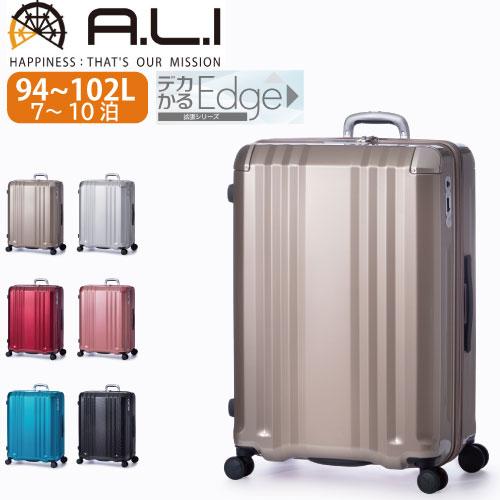 スーツケース 94L A.L.I アジアラゲージ Ali デカかるEdge デカカルエッジ ALI-008-28W ファスナー ジッパー 拡張機能 シリアルナンバー 大容量 傷に強い