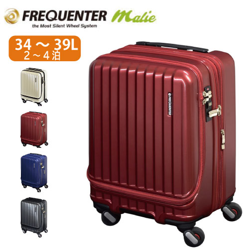 スーツケース FREQUENTER フリクエンター MALIE マーリエ 4輪キャリー フロント面4方向オープン可能 EX 46cm(エンボス加工) 1-282
