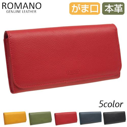 長財布 内側がま口タイプ 牛革 本革 レディース ROMANO(ロマノ) 5192