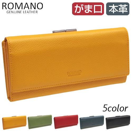 長財布 外側がま口タイプ 牛革 本革 レディース ROMANO(ロマノ) 5193