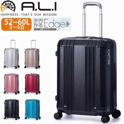 スーツケース 52L A.L.I アジアラゲージ Ali デカかるEdge デカカルエッジ ALI-008-22W ファスナー ジッパー 拡張機能 シリアルナンバー 軽い 傷に強い