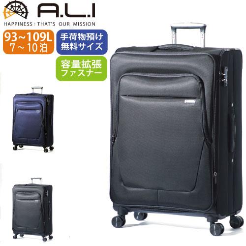 スーツケース ソフトキャリー A.L.I 93L-109L ALK-7020-28 軽量 ファスナージッパー 7-10泊 拡張ファスナー