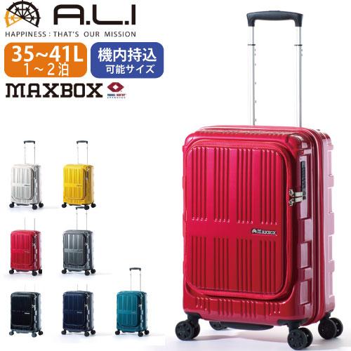 スーツケース 機内持込可   A.L.I (アジア・ラゲージ) MAXBOX (マックスボックス) フロントオープン ALI-5511 拡張機能 ファスナー/ジッパー 1~2泊用 35L~41L