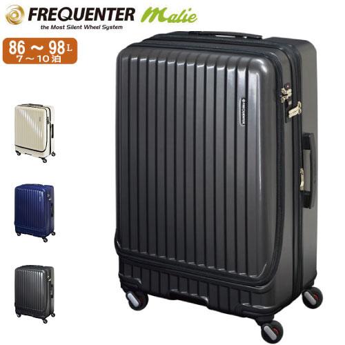 スーツケース FREQUENTER フリクエンター MALIE マーリエ 4輪キャリー フロント面4方向オープン可能 EX 68cm(エンボス加工) 1-280