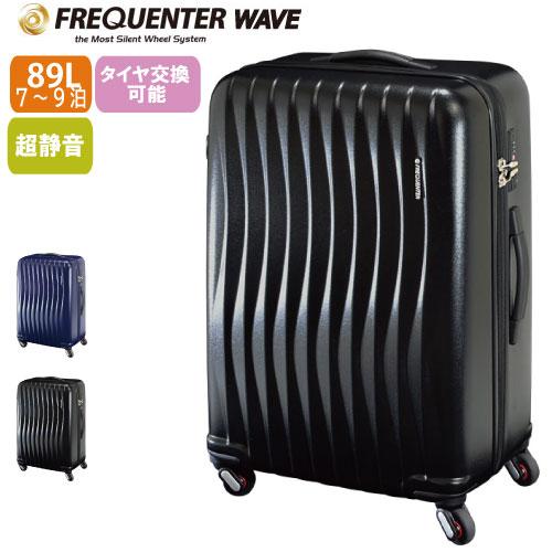 スーツケース FREQUENTER フリクエンター WAVE ウェーブ 超静音4輪キャリー 68cm 7-9泊 1-624