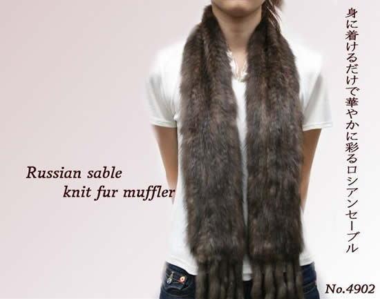 レディース 毛皮アイテム ロシアンセーブル ニットファー マフラー 4902 婦人毛皮 ファーアイテム 毛皮マフラー