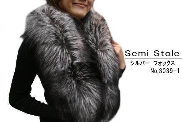 レディース 毛皮アイテム シルバーフォックス セミ ファーストール3039-1 婦人毛皮 毛皮ストール ファーアイテム華やかなショール タイプ
