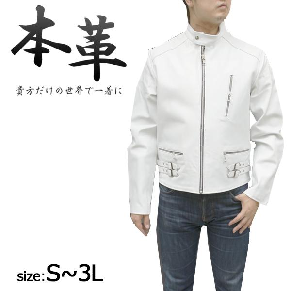 レザージャケット 本革ジャケット 革ジャン メンズ ライダースジャケット カウ UK シングルライダース S/M/L/LL/3L ホワイト 白 3562