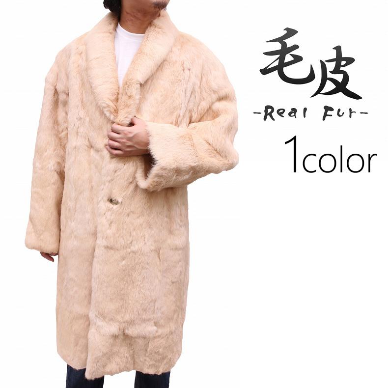 メンズ 毛皮コート ラビットファーコート 38100-110 紳士毛皮 本毛皮 ラビットコート
