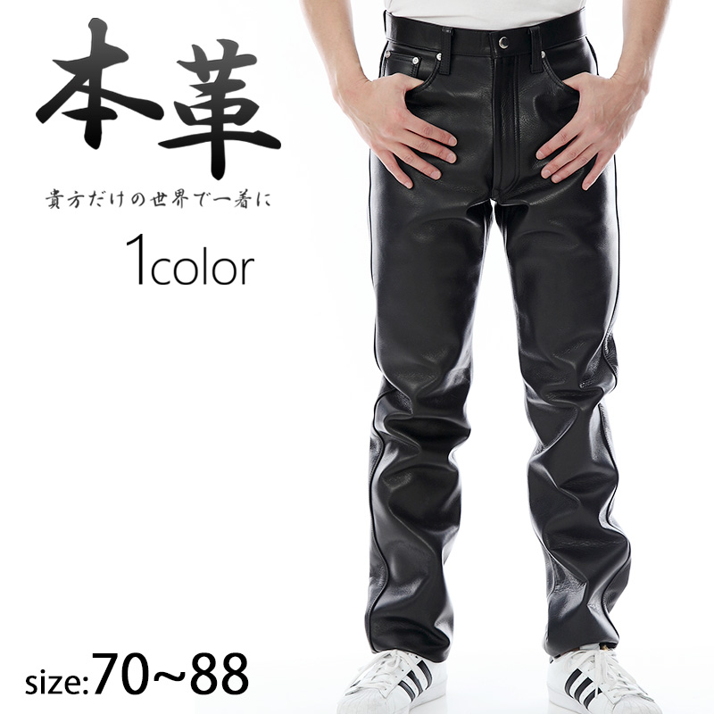 日本製 レザーパンツ メンズ ジーンズタイプ レザーパンツ 牛革 レザーパンツ カウオイル レザーパンツ 革パンツ 新品 本革 レザーボトムス