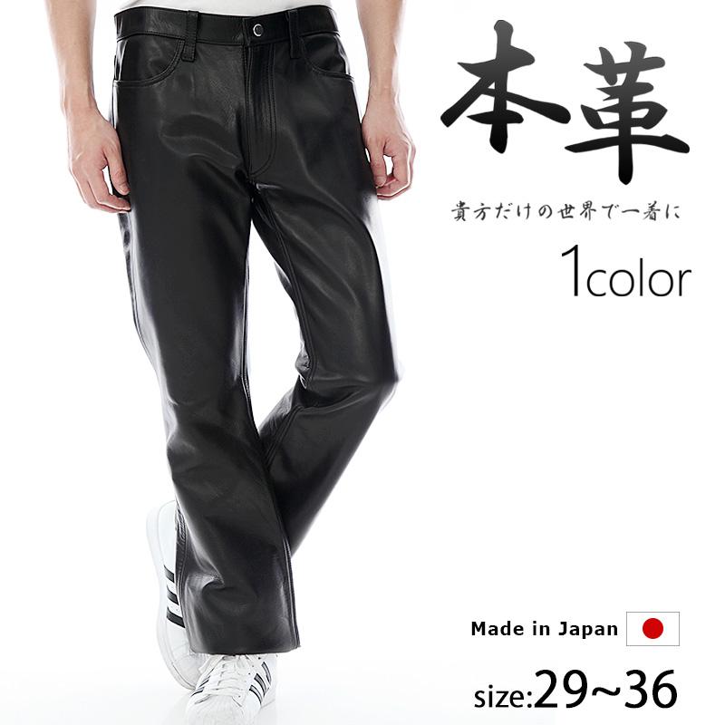 レザーパンツ メンズ 革パンツ 日本製 ローライズ レザーパンツ ブーツカット レザーパンツ カウ革 レザーパンツ カウオイル加工 本革 新品