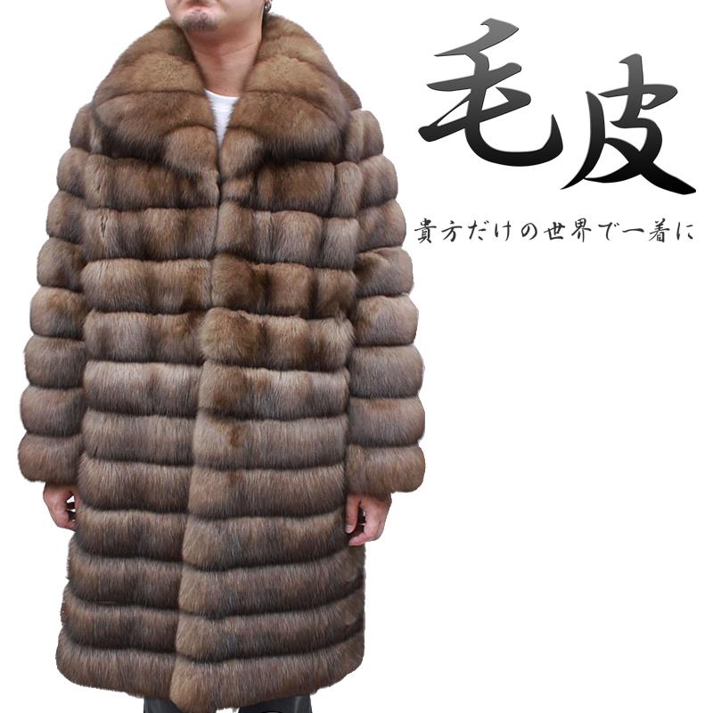 日本製 メンズ ファーコート ロシアンセーブル メンズ毛皮 ロングコート 115cm 8150 天然毛皮 高級毛皮 紳士毛皮 毛皮 セーブル ロング丈