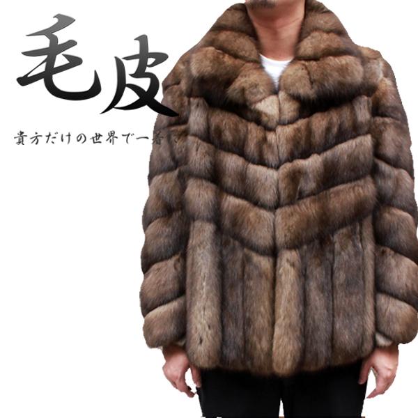 日本製 メンズ ファージャケット ロシアンセーブル メンズ 毛皮ジャケット 65cm 8498 天然毛皮 高級毛皮 紳士毛皮 毛皮 セーブル セーブルジャケット Russian Sable