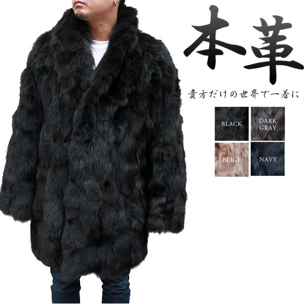 メンズ 毛皮コート FOX キツネ ハーフ丈 ファーコート 90cm丈 1281 ハーフコート 毛皮 メンズ毛皮 フォックスコート メンズコート 毛皮