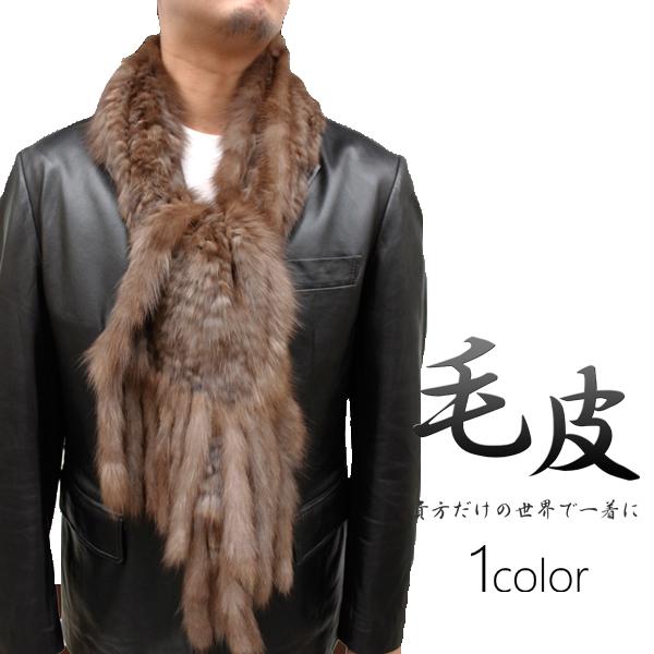 男女兼用 毛皮 マフラー ロシアンセーブル 140cm丈 ファーマフラー 0112 メンズ マフラー レディース マフラー 最高級毛皮 フリンジ付き ナチュラル