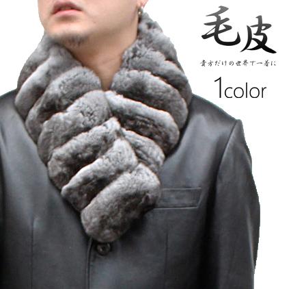 日本製 メンズ ファーアイテム チンチラ ストレート ファーマフラー 3403cm 毛皮マフラー ファーマフラー 毛皮カラー 天然毛皮 チンチラ毛皮