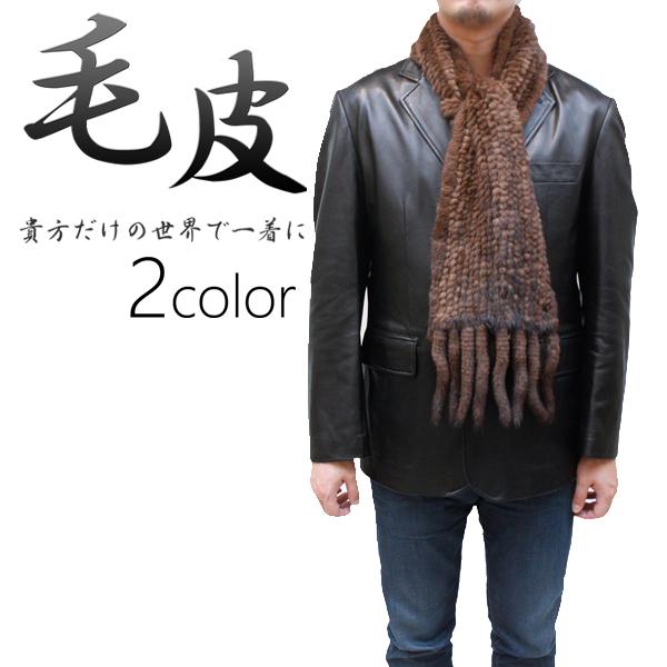 メンズ ファーアイテム ミンクヤーン 編みこみタイプ 毛皮マフラー 8880-1M ミンクヤーンマフラー