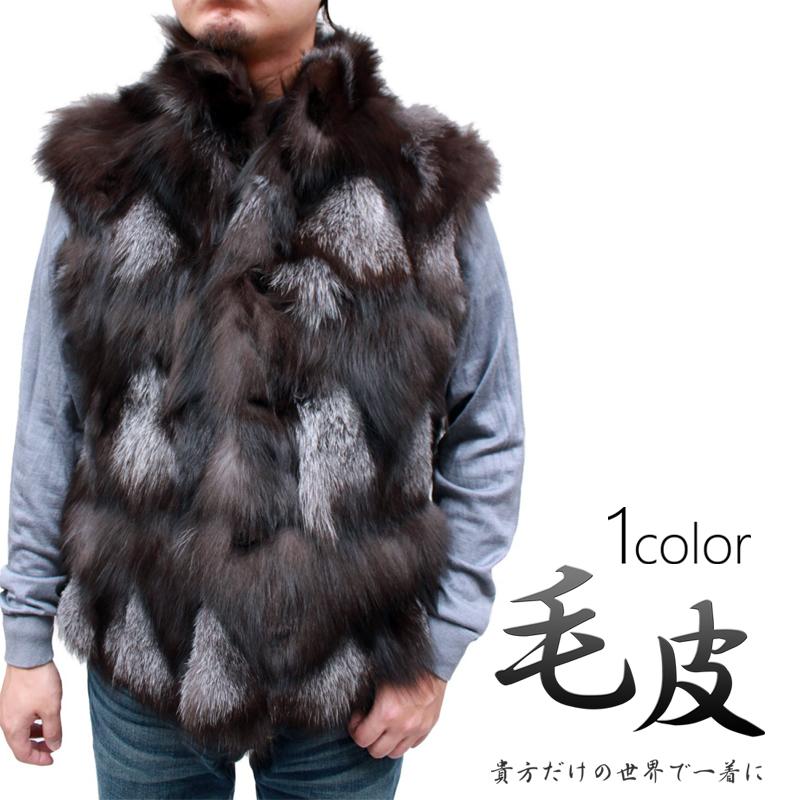 メンズ 毛皮ベスト フリーサイズ シルバーFOX ファーベスト 7714 毛皮チョッキ ベスト 毛皮 ジレベスト 紳士毛皮 ファー キツネ 狐