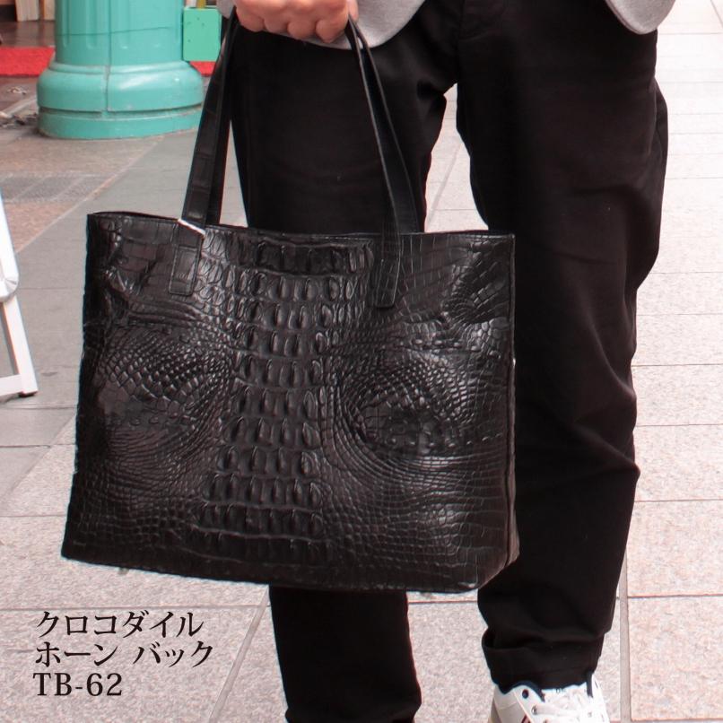 メンズ 本革 バッグ クロコダイル ホーンバック 背ワニ トートバッグ ブラック tb62