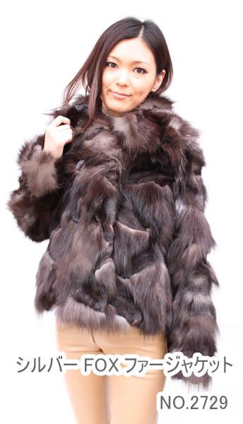 レディース 毛皮ジャケット シルバーフォックス ショート丈 ファージャケット 2729 フォックスジャケット 婦人毛皮