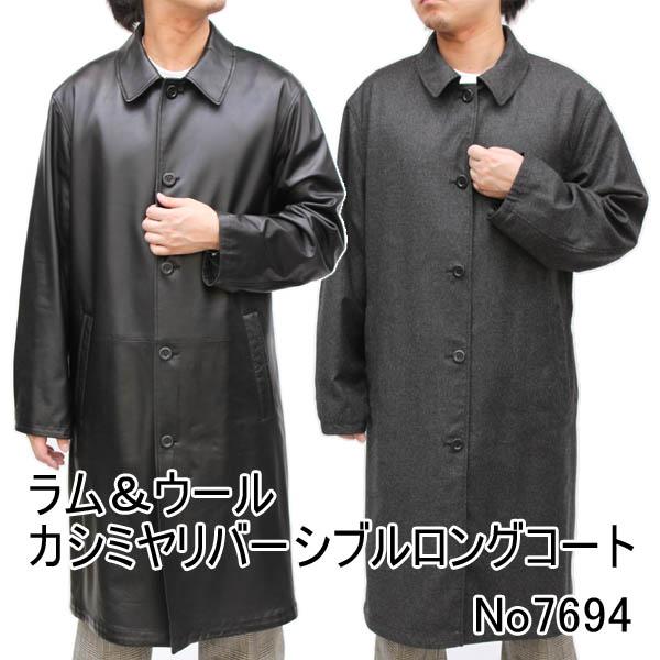 日本製 メンズ カシミヤコート カシミヤ&ウール ラムナッパ リバーシブルロングコート 7694 カシミアコート ロング丈