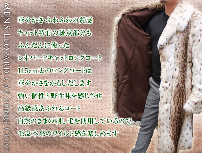 Leopard cat Taylor color long fur coat (115 cm) 6662 faced long, Leopard coat, men's fur and Taylor Court tailored coat