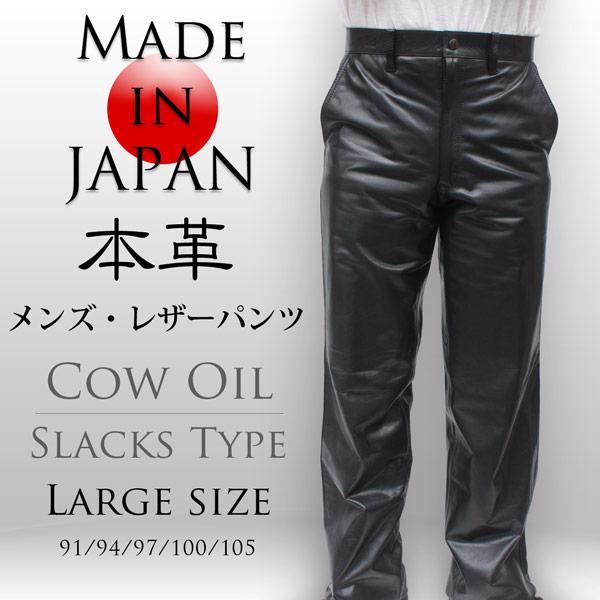 大きいサイズ レザーパンツ メンズ ラージサイズ レザーパンツ カウオイル レザーパンツ 日本製 レザーパンツ スラックスタイプ レザーパンツ 革パンツ