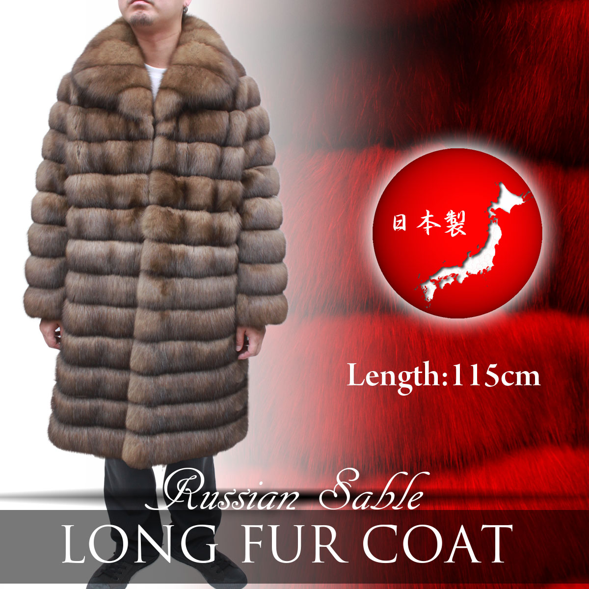 Russian Sable mens fur coat made in Japan (115 cm) 8150 natural fur, luxury furs, men's furs, Sable fur