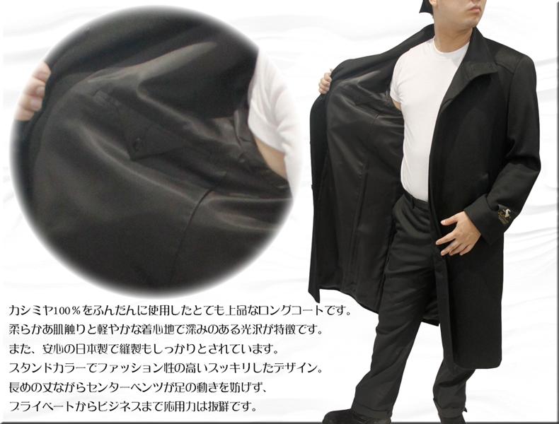 日本製!カシミヤ100% メンズ スタンドカラー ロング カシミヤコート 8216 高級カシミヤ ロングコート スタンドカラーコート 天然素材 ロング丈