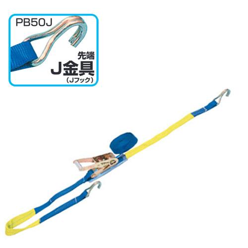 スリーエッチ ベルト荷締機 PB50J ラチェット式 J金具 フック【沖縄・離島不可】