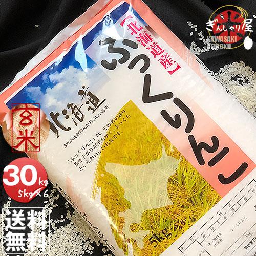 令和元年産 北海道産 ふっくりんこ 玄米 30kg (5kg×6袋セット)<玄米/白米/分づき米> 【送料無料】【北海道米 送料込み 米 お米 真空パック選択可】