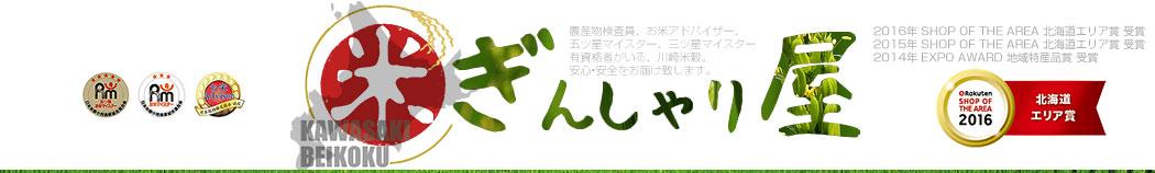 ぎんしゃり屋:お米は日本の食文化北海道から発信します。安心・安全をお届け致します。