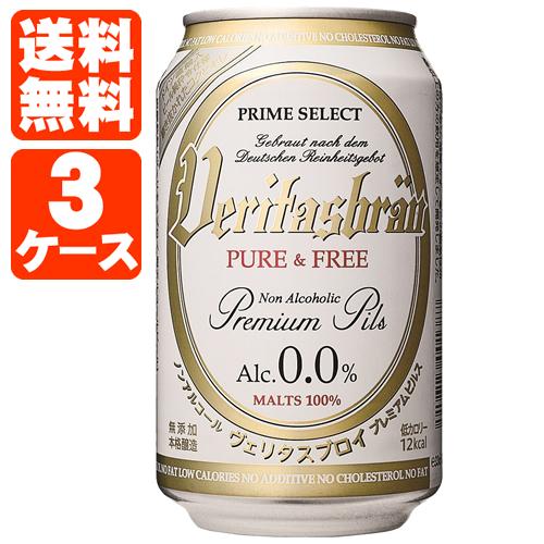 【3ケース(72本)】ヴェリタスブロイ ピュア&フリー 330ml×72本※他の商品と同梱不可※北海道・九州・沖縄県は対象外です。<セットB><輸入B>ノンアルコールビール [2個口][0.1294.0.SE]