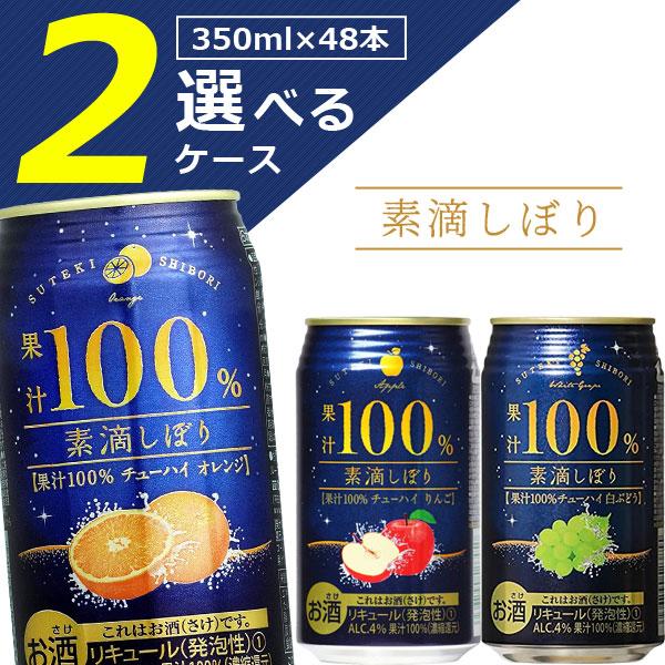 3種類の中から選べる果汁100%で作られたチューハイ 定番の人気シリーズPOINT(ポイント)入荷 選べる2ケースセット送料無料 3種類から選べる 素滴しぼり 果汁100% 350ml×2ケース 48本 驚きの値段で オレンジ100%チューハイ 白ぶどう100%チューハイ りんご100%チューハイ T.1329.Z.SE ※沖縄県は送料無料対象外素敵しぼり チューハイ