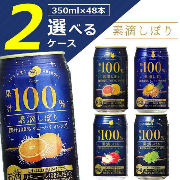 5種類の中から選べる果汁100%で作られたチューハイ 選べる2ケースセット送料無料 5種類から選べる 素滴しぼり 果汁100% 350ml×2ケース 48本 超目玉 チューハイ オレンジ100% りんご100% 白ぶどう100% 在庫処分 パイナップル100% ※沖縄県は送料無料対象外素敵しぼり ピンクグレープフルーツ100% T.1329.Z.SE