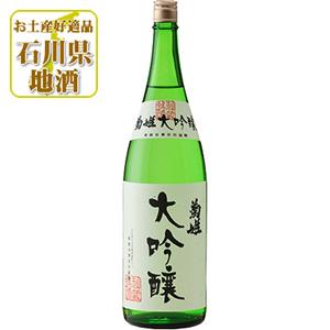 【日本酒一升瓶】菊姫合資会社 菊姫 大吟醸1800ml※6本購入で送料無料※一部の地域は送料無料対象外となります<瓶清酒><大吟醸>日6A[1706YF][SE]