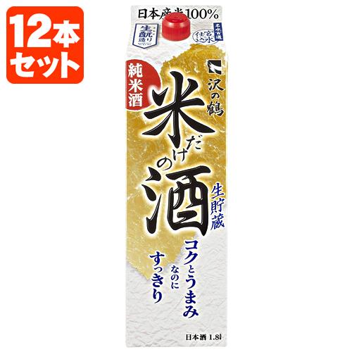 【12本セット送料無料】沢の鶴 純米酒 米だけの酒 コクとうまみなのにすっきり 14.5度1800ml(1.8L)パック×12本※北海道・東北・中国・四国・九州・沖縄は送料無料対象外です。<紙パック酒><純米酒>[T.020.2020.1.UN]