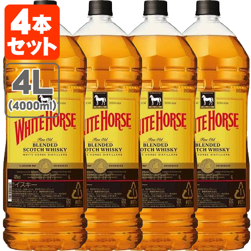 【4本セット送料無料】キリン ホワイトホース ファインオールド 40度 4000ml(4L) ×4本※北海道・東北・中国・四国・九州・沖縄は送料無料対象外です。<洋酒><ウイスキー>WHITE HORSE [T.020.5164.1.SE]