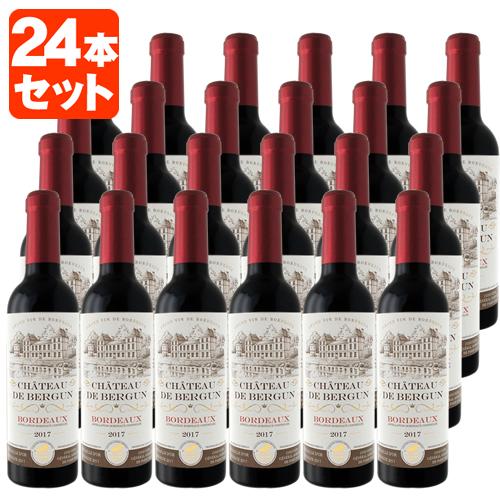 【24本セット送料無料】シャトー・ド・ベルガン [2017] 375mlx24本※北海道・九州・沖縄県は送料無料対象外です。※この商品は1セットで1個口となります。フランスワイン ボルドー金賞ワイン A.O.Cボルドー Chateau de Bergun