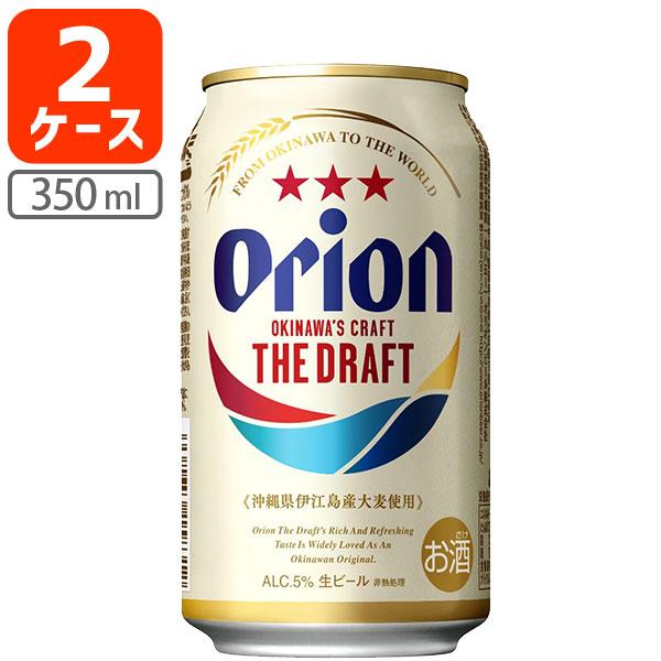 【2ケースセット送料無料】 オリオン ドラフト ビール 350ml×2ケース(48本) ※北海道・九州・沖縄県は送料無料対象外です。 orion draft beer オリオンビール ドラフトビール