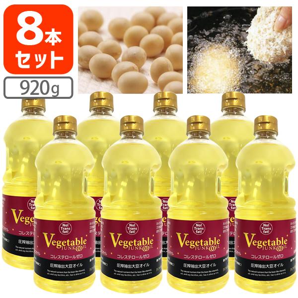 【8本セット送料無料】ベジタブルジュンコオイル 920g×8本<油><調味料>※北海道・九州・沖縄県は送料無料対象外です。※8本まで1個口配送できます大豆油 食用油[T.2274.SE]