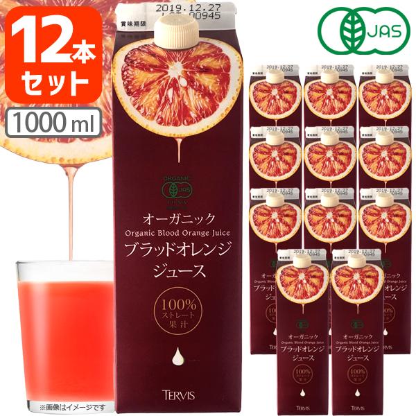 【12本セット送料無料】テルヴィス オーガニック ブラッドオレンジジュース 1000ml(1L)×12本※北海道・九州・沖縄県は送料無料対象外です。※そのほかの商品と同梱不可<パック飲料><ジュース>[T.1954.5.SE]